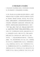 XX年银行财会部门工作总结报告