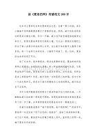 读《夏洛的网》有感范文900字(可编辑)