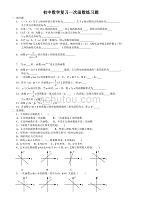 初中数学dafa一次函数练习题-修订编选