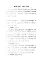 高中教师年度述职dafa范文(可编辑)