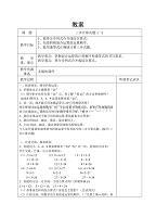 四年级上册数学教案-4.2 整数的四则运算(三步计算试题)▏沪教版