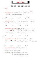 2021届高三新题数学9月(适用新dafa)专题十五空间向量与立体几何(原卷版)