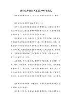 高中生毕业自我鉴定1000字范文(可编辑)