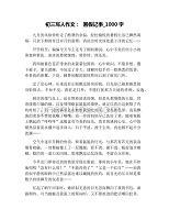 初三写人作文:暑假记事_1000字 修订