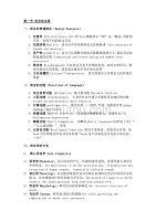 语言学重要概念梳理(中英文对照版)-修订编选