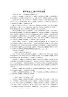 科学社会主义论文-修订编选