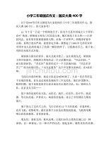 小学三年级国庆作文:国庆大典400字 修订
