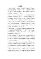 部编版·六年级语文上册-学生评语4--修订编选