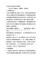 高中语文小说阅读-修订编选