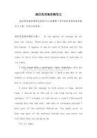 疯狂英语演讲稿范文(可编辑)