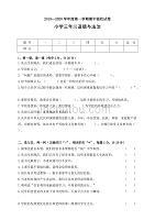 人教部编版小学道德与法治三年级上册期中测试(含答案)