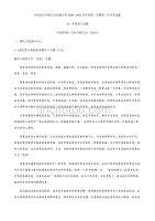 陕西省西安市西安电子科技大学附属中学2020-2021学年高一上学期第一次月考语文试题 Word版含答案