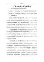 广电中心十九大专题报告