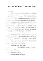 """高校""""大学 梦想 凝聚力""""主题班会策划书范文(可编辑)"""