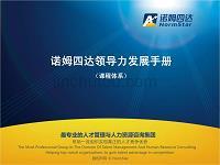领导力发展手册-2(课程体系)-修订编选