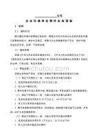 dafa环境突发事件应急预案(样本)-修订编选