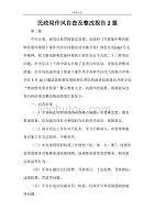 民政局作风自查及整改报告2篇