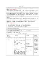 四年级上册数学教案-4.6 整数的四则运算(运算定律-乘法分配律)▏沪教版(3)
