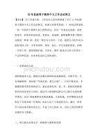 XX年县级骨干教师个人工作总结例文