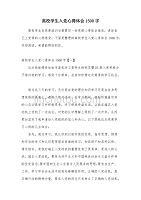 高校学生入党心得体会1500字(可编辑)