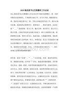 2020镇党委书记任期履职工作总结