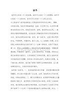 读书(可编辑)_5