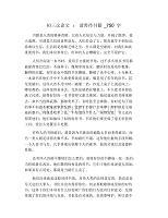 初三议论文:请善待书籍_750字 修订