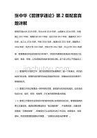 [全]张中华《管理学通论》第2版配套真题详解