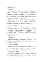 卷材防水施工工艺-修订编选