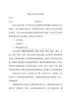 钢筋工承包合同(标准合同)-修订编选