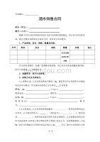 酒水销售合同(范本)-修订编选
