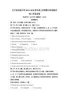 辽宁省实验中学2019-2020学年高二上学期期中考试英语试题