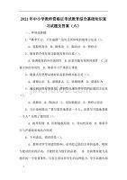 {精品}2021年中小学教师资格证考试dafa综合dafa[知识dafadafa及答案(六)