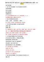 国家开放大学电大专科《现代汉语(1)》综合分析应用题题库及答案(试卷号:2405)