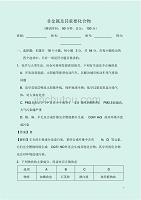 {精品}2020年人教版dafa化学专题dafa试卷:非金属及其重要化合物