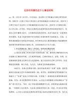 2020最新北京市师德先进个人事迹材料