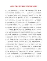 2020最新电信公司dafa客户部东兴片区经理事迹材料