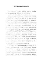 河北旅游概况导游欢迎词(可编辑)