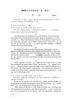 {精品}2019年北京市西城区高三英语一模试卷