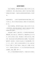 故宫的导游词(可编辑)_1