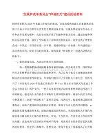 """2020最新发展和改革委员会""""和谐机关""""建设经验材料"""