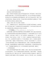 2020最新中国古代科举制度