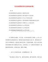 2020最新党支部疫情防控先进事迹(8篇)