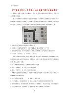 辽宁省渤大附中、育明高中2020届高三第五次模拟考试地理dafa-