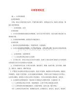 2020最新印章管理制度_0
