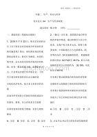 {精品}2020年dafa政治二轮dafa—小题狂练04生产与经济制度