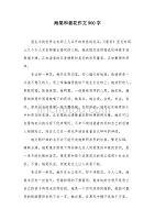 海棠和姜花作文900字(可编辑)