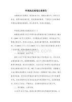 环保执法案卷自查dafa(可编辑)