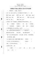 {精品}人教版六年级上册语文12月月考试卷