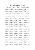 建党99周年党课心得体会范文(可编辑)